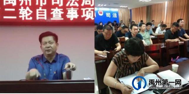 禹州市司法局召开队伍教育整顿第二轮自查事项填报思想发动会