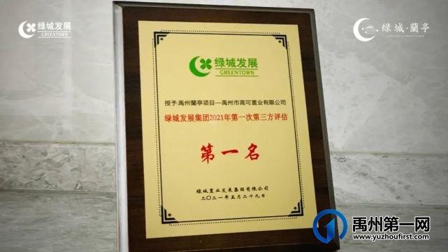 禹州 绿城蘭亭盛邀权威第三方实测实量,兑现品质初心
