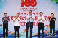 禹州市生态环境局举行2021年夏季职工运动会