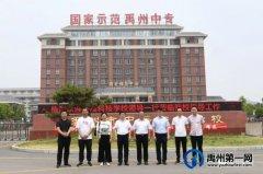 许昌科技学校来禹州中专开展学习交流活动