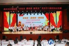 禹州市纪委监委举办党史学习教育知识竞赛