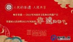 禹州市三个非遗项目参加2021年全省文化和自然遗产日展示活动