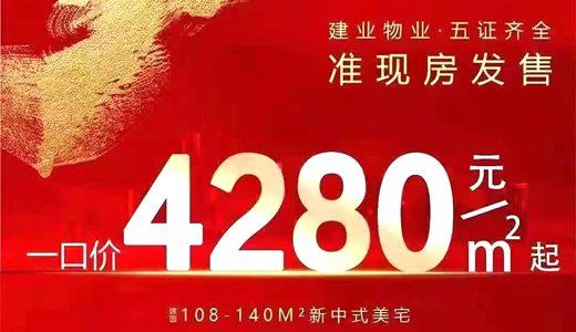禹州宏基雅苑清盘钜惠 准现房发售4280元/㎡起
