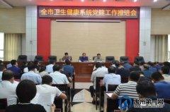 禹州市卫生健康委召开全市卫生健康系统党的建设工作推进会