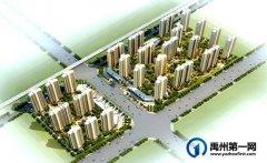 禹州新龙华庭西地块20#、26#楼取得商品房预售许可证