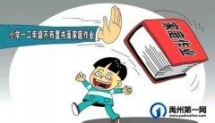 """禹州市第三实验学校关于落实""""五项管理""""工作致家长的一封信"""