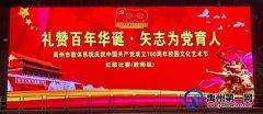 """禹州市教体局举办""""礼赞百年华诞 矢志为党育人""""庆祝中国共产党成立100周年红歌比赛"""
