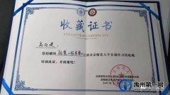禹州高丙建向北师大珠海校区非遗研究与发展中心捐赠钧瓷作品