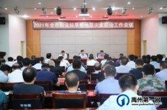 禹州市召开2021年全市防汛抗旱及地质灾害防治工作会议