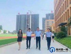 禹州市市委书记黄河莅临第五实验学校调研指导