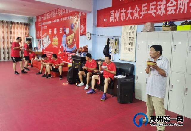 2021禹州市首届《一品装饰杯》乒乓球大赛圆满举办!