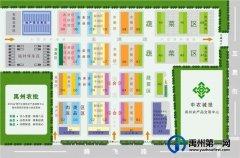 禹州农产品交易中心预售证