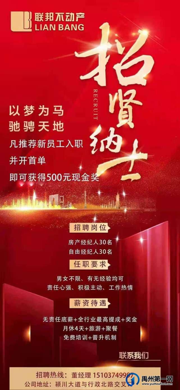 禹州联邦不动产招贤纳士 房产经纪人30人自由经纪人30人
