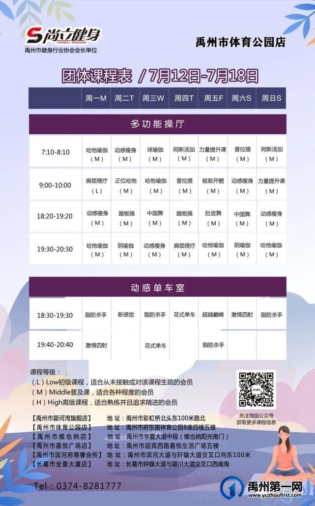 禹州尚立健身 | 7月12日-7月18日课程表