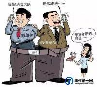 """禹州警方发布重要提醒:小心冒充""""军警类""""诈骗"""