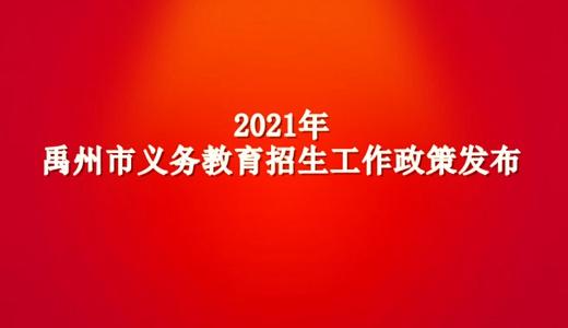 2021年禹州市义务教育招生工作政策发布