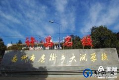 2021禹州磨街乡大涧学校招生政策