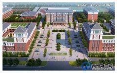 禹州市第三实验学校2021年秋季招生公告