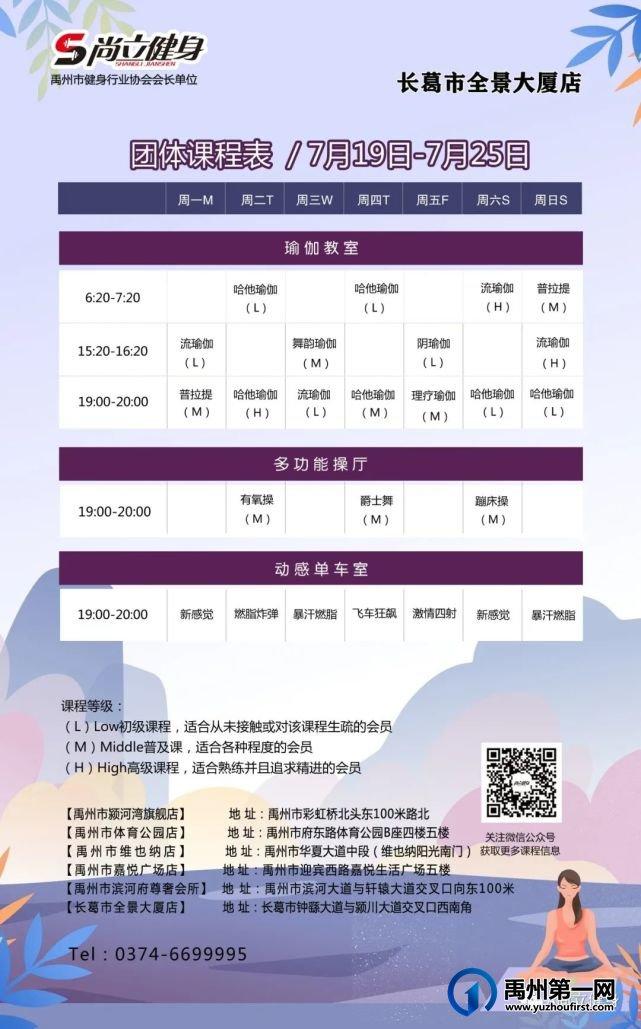 禹州尚立健身   7月19日-7月25日课程表