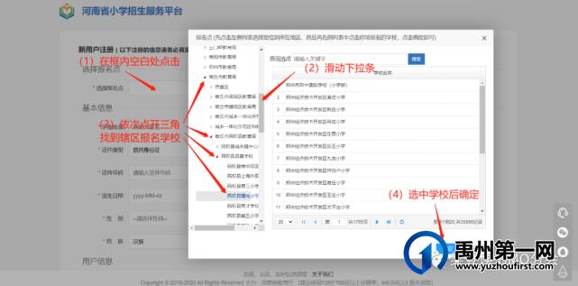 禹州市第五实验学校2021年级秋季小学一年级招生网络报名操作指南