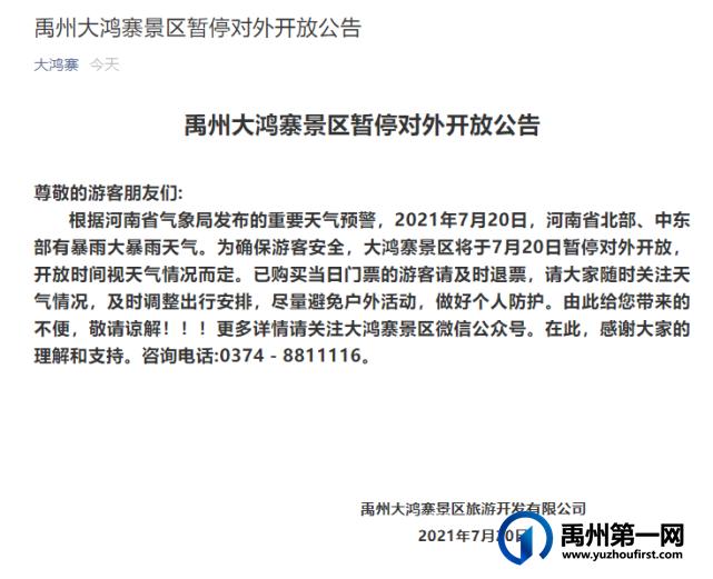 禹州大鸿寨景区暂停对外开放公告