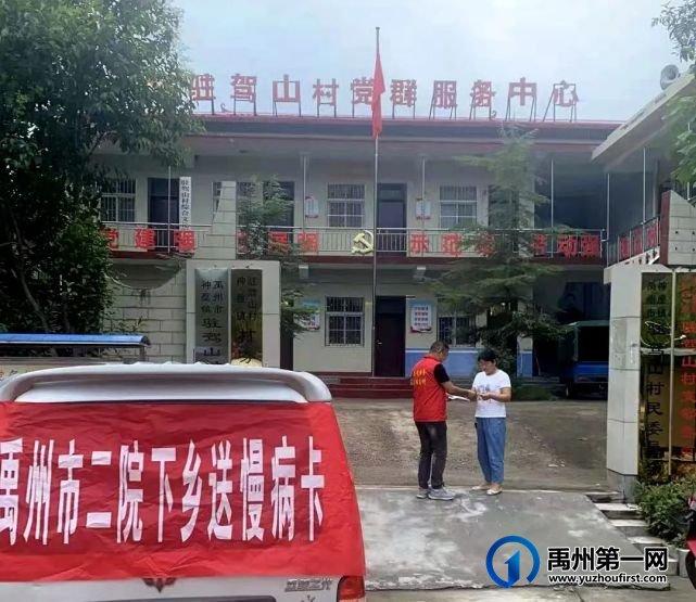 禹州市二院:雨季送卡不停歇 为民服务促和谐