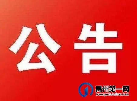 禹州市2021年公开招聘教师面试资格确认时间延期公告