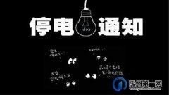 禹州:今天(7.26)起停电通知