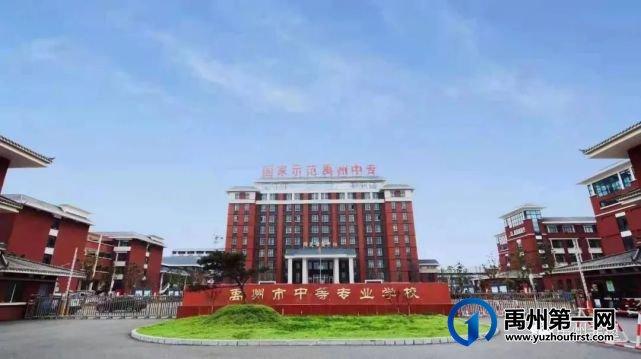 禹州市中等专业学校被省文旅厅命名为河南省第四批非物质文化遗产研究基地