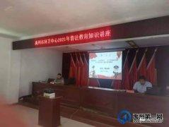 禹州环卫:举办法律知识讲座 提升职工安全意识