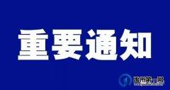 禹州关于做好领取教师资格证疫情防控工作的通知
