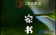 禹州海盛湖滨豪庭八月家书丨热枕夏韵 家期渐进