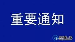 受疫情影响,禹州车管所暂停全部车驾管业务办理!