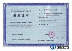 禹州龙辰置业有限公司升级为二级房地产开发资质