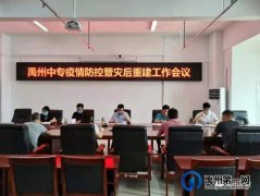 禹州中专召开疫情防控暨灾后重建工作会议