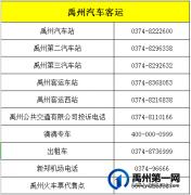 禹州第三汽车站电话0374-8292632
