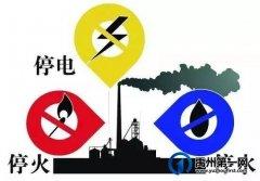 禹州燃气电话0374-8368286,0374-2731111