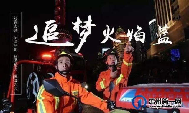 2021年禹州市消防救援大队公开招聘政府专职消防员