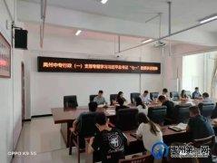 禹州中专分四个支部召开党史学习教育专题组织生活会