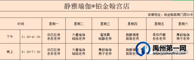禹州市静雅瑜伽恒达贵园店闭店通知 ! ! !(内附下周课程表)