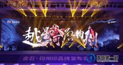 禹州金石钧州印品牌发布盛典圆满成功!