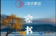禹州海盛湖滨豪庭九月家书丨秋风知凉意,共启美好时!