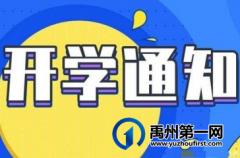 禹州文殊镇福娃学校开学通知