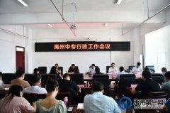 禹州中专召开行政工作会议