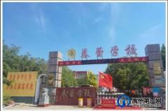 2021秋季禹州春蕾学校开学通知
