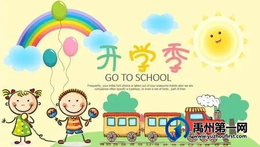 禹州市实验幼儿园2021年秋季开学通知及温馨提示!