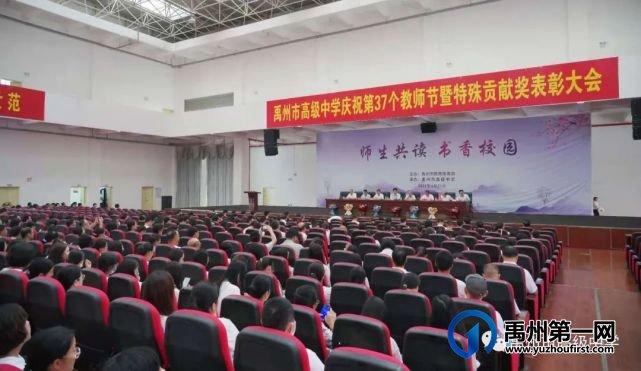 禹州市高级中学庆祝第37个教师节 暨特殊贡献奖表彰大会