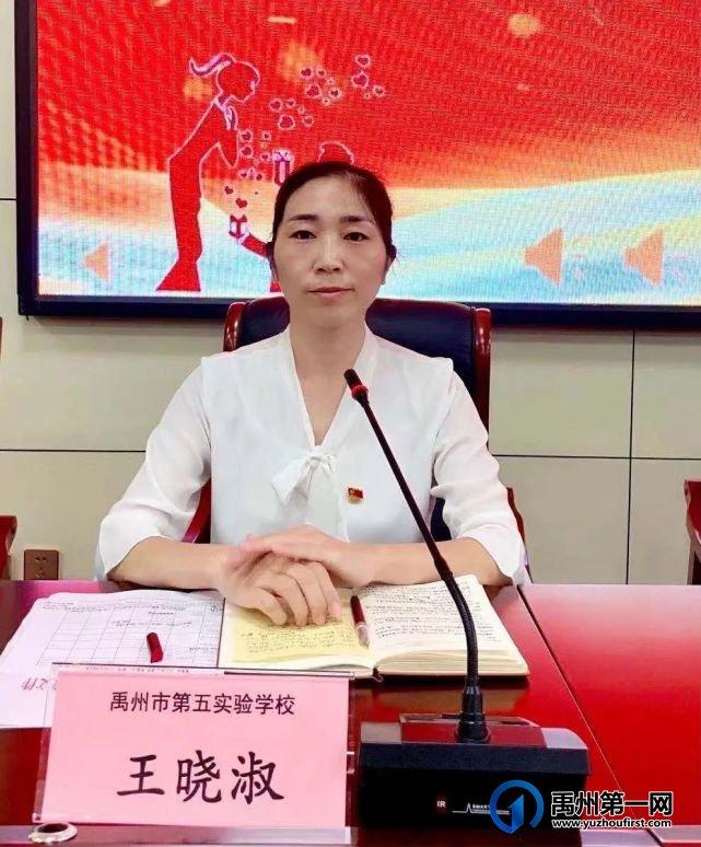 2021年禹州市第五实验学校教师节表彰大会