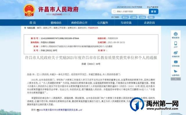 """禹州这些人和单位荣获""""许昌市市长教育质量奖""""名单出炉!"""