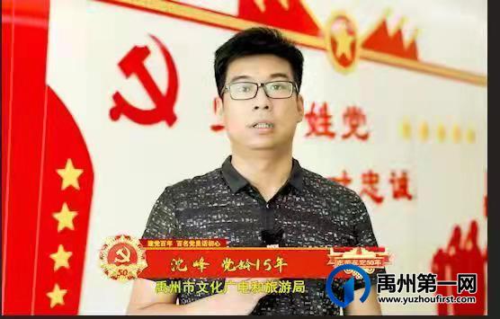 """禹州文广旅局""""身边好人""""评选活动展播--沈峰"""